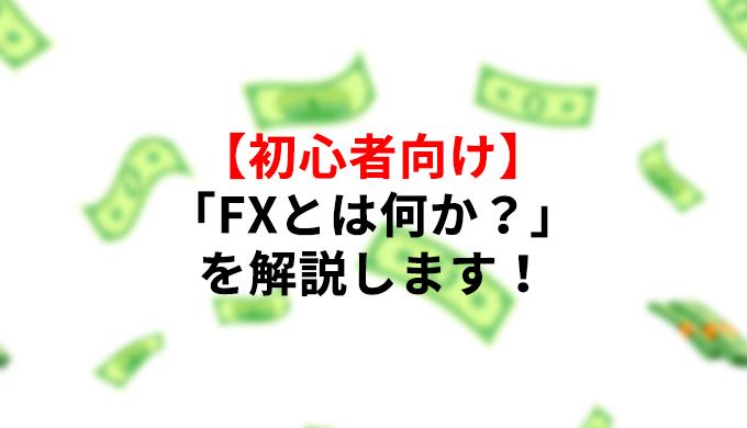 FXとはなにか?