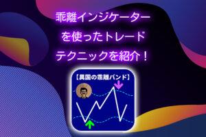 【FX】乖離率インジケーターを使ったトレードテクニックを紹介!