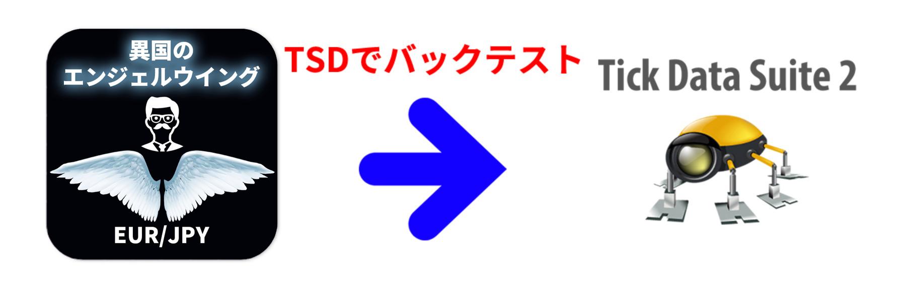 【異国のエンジェルウィング】