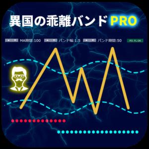 ikokuno-kairi-band-pro