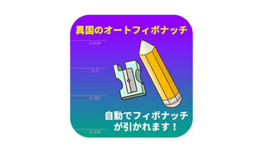 【FX】フィボナッチを自動描画してくれるMT4無料自作インジケーター!