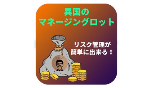 【FX】資金管理が出来る自作無料インジケーター!2%ルールが簡単に!
