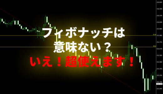 【FX】フィボナッチは意味ない?いえ!超使えます!引き方や設定方法を解説!