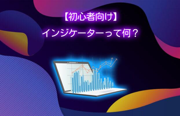 【初心者向け】MT4のFXのインジケーターって何!?