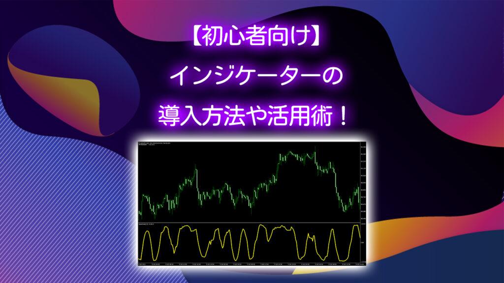 【初心者向け】MT4チャートにインジケーターを表示させる方法&インジケーター活用術!