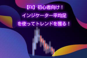 【FX】初心者向け!インジケーター平均足を使ってトレンドを獲る!