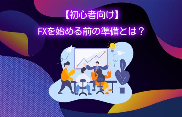 【初心者向け】FXを始める前の準備とは?資金やメンタルについても解説します!