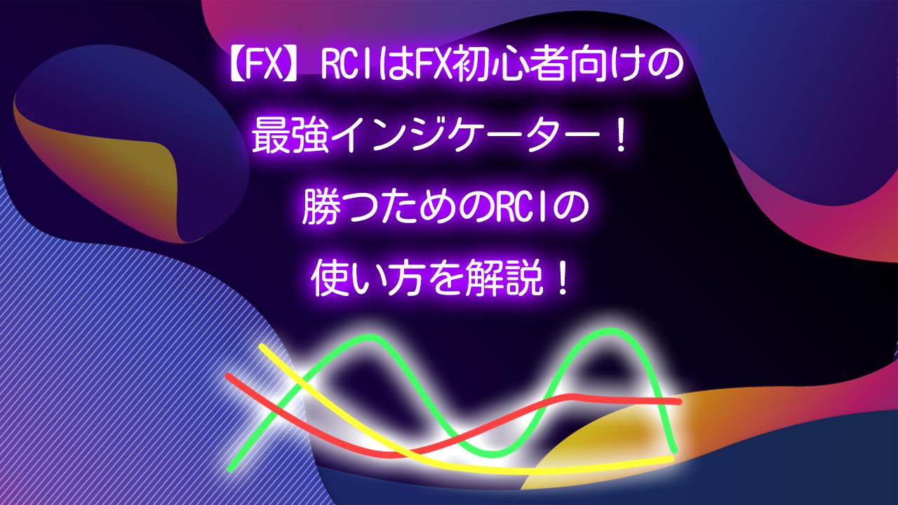 【FX】RCIはFX初心者向けの最強インジケーター!勝つためのRCIの使い方を解説!